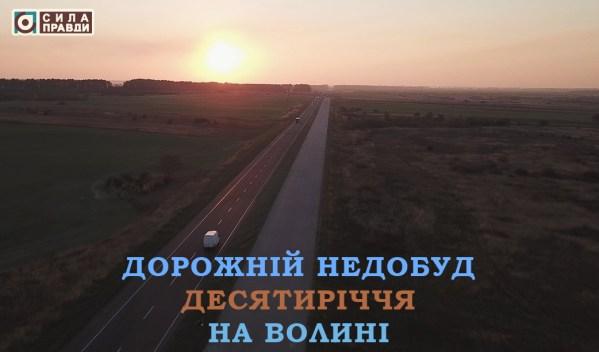 Недобуд десятиріччя: з наступного року планують завершувати реконструкцію дороги до «Ягодина»