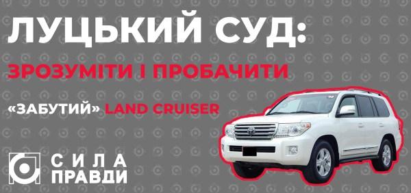 Суд «пробачив» дружині екс-прокурора Волині невчасно задекларований «Land Cruiser»