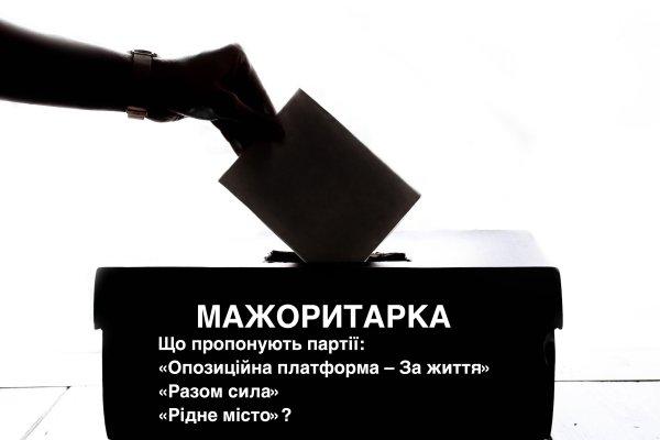 Що пропонують мажоритарники від партії «Опозиційна платформа – За життя», «Разом сила» та «Рідне місто»?
