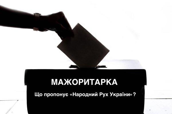 Що пропонують мажоритарники від партії «Народний Рух України»?