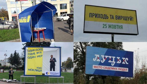 """Адмінресурс, обіцянки """"не скурвитися"""" і наметове містечко: як агітували в Луцьку"""