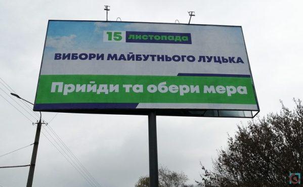 У день другого туру виборів мера у Луцьку – майже півсотні білбордів з ознаками прихованої агітації