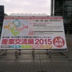 [展示会]産業交流展2015