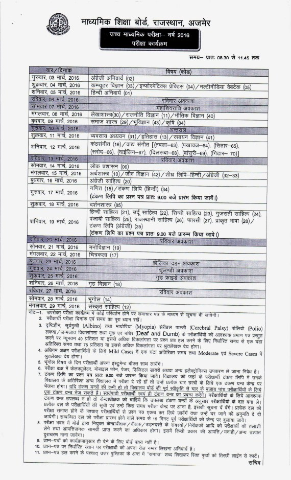 RajasthanTimetable Various Exams of BSER 2016 1/2