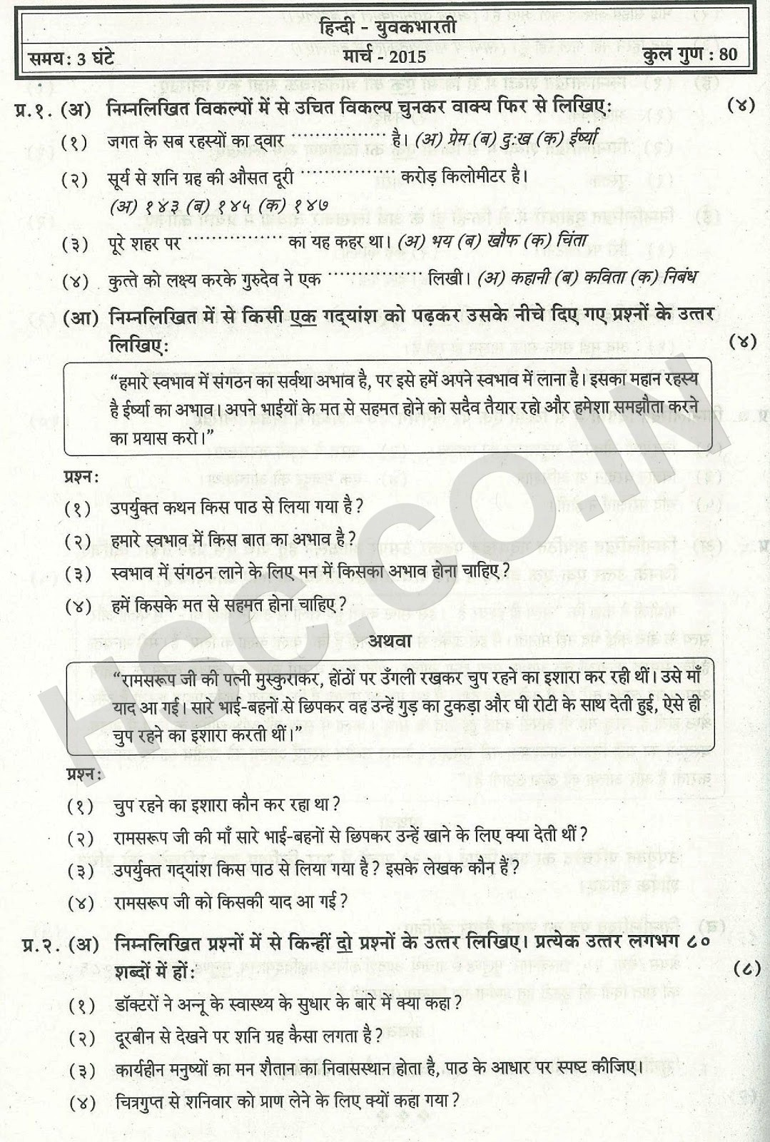 dating important questions hsc maharashtra board