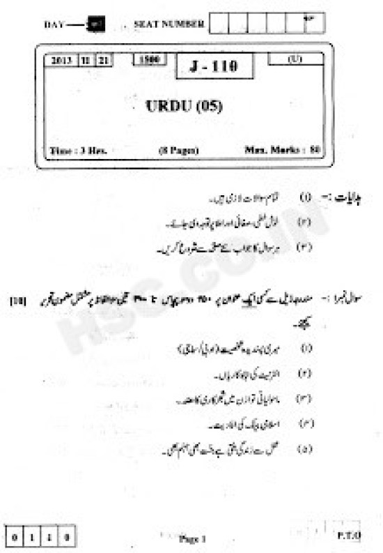 urdu 1 hsc