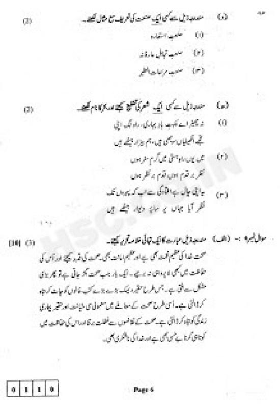 urdu 6 hsc