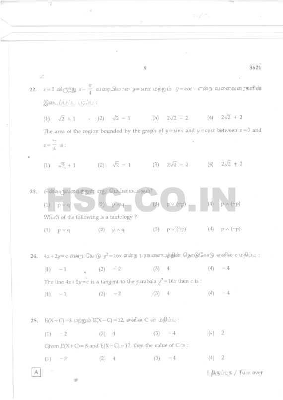 TN Maths sep 2013-8