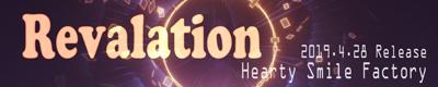 「Revalation」特設ページ