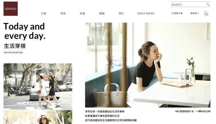 GENQUO|淺談藝人自創品牌電商創業 (下集)