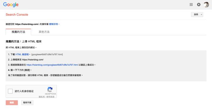 google-網站管理員-網站驗證