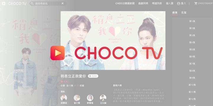 追劇必備|CHOCO TV APP 免費看到飽 (現為 LINE TV)