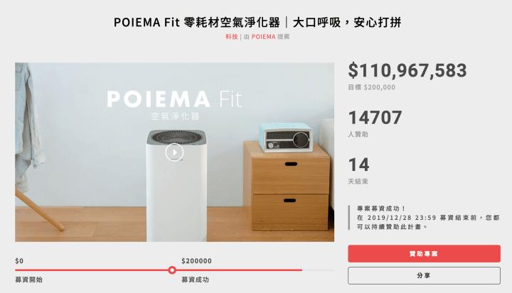【2020空氣清淨機推薦】 POIEMA Fit 免耗材|群募破億單品|小家庭空氣清淨機評測