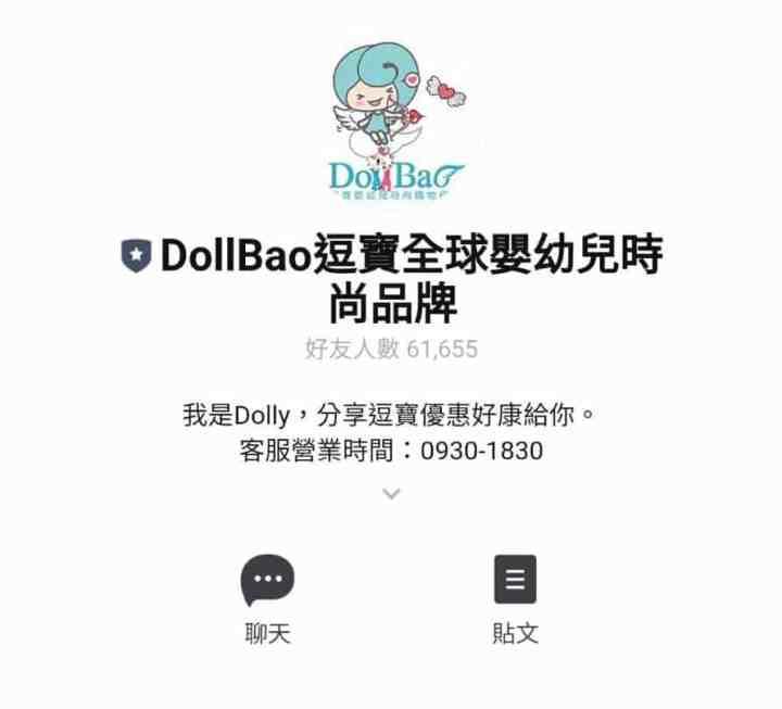 DollBao 逗寶