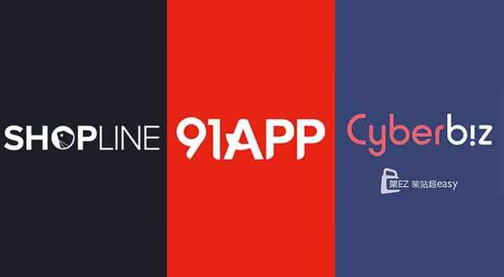 2020 網路開店系統|91APP、Cyberbiz、SHOPLINE 專文分析
