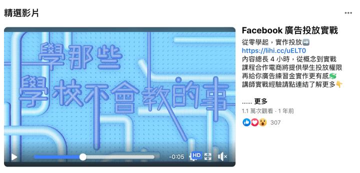 如何下載 facebook 上的影片至電腦?(2020更新)