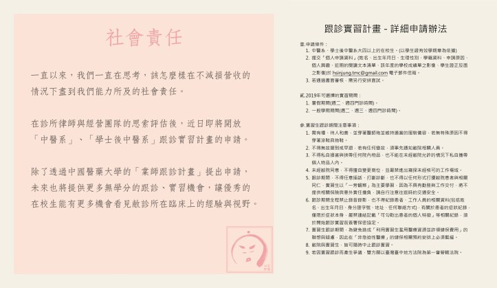 社會責任與實習跟診2.jpg