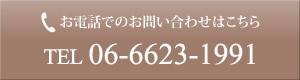 お電話でのお問い合わせはこちら TEL 06-6623-1991