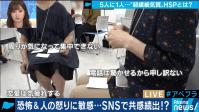 【7月25日】敏感な人(HSP)の交流会「HSP Diary【第6回!】」