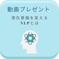 HSPとNLP