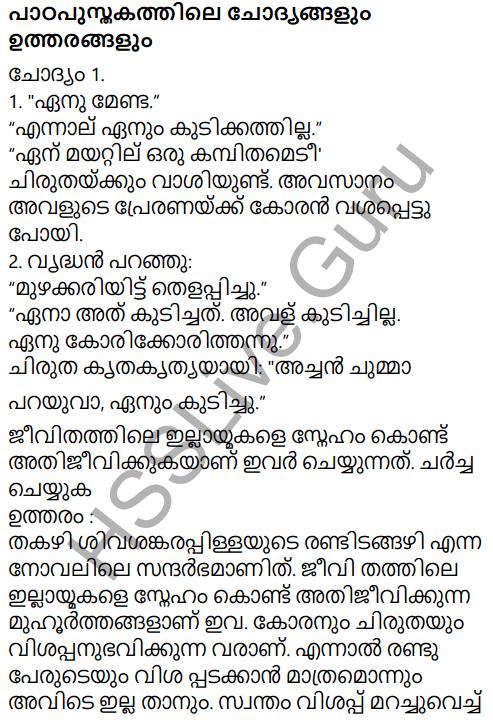 Plavila Kanji Malayalam Notes 10th