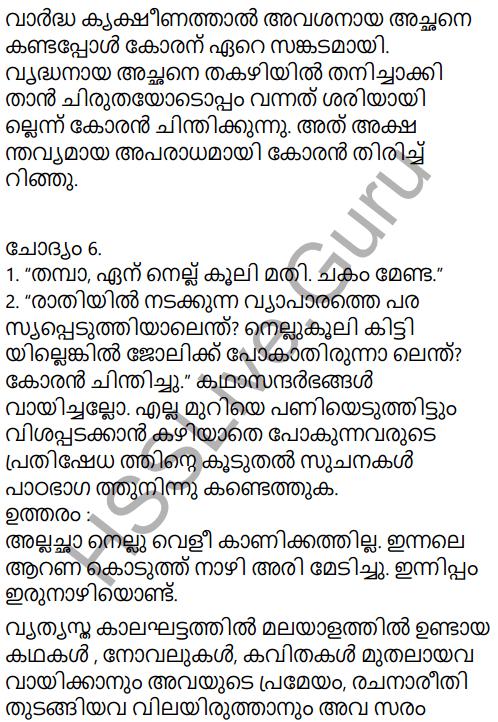 Adisthana Padavali Malayalam Standard 10 Solutions Unit 1 Chapter 1 Plavilakkanni 26
