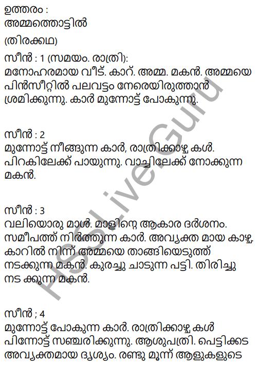 Ammathottil Poem Line By Line Explanation Standard 10