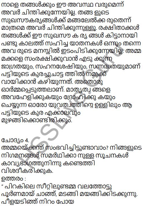 Ammathottil Poem Summary In Malayalam Standard 10