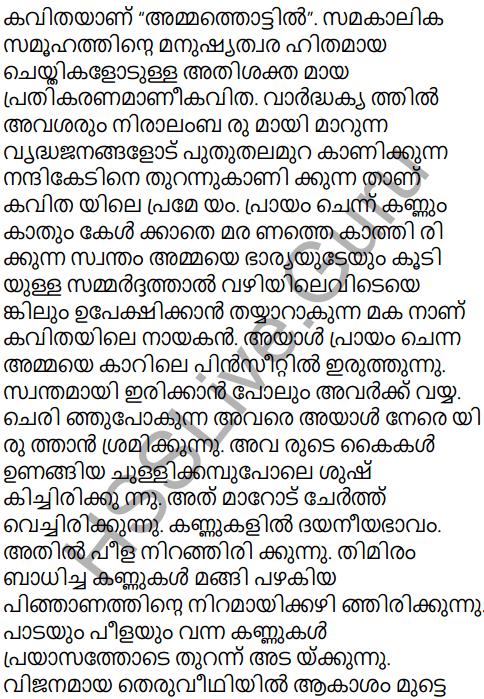 Class 10 Malayalam Ammathottil