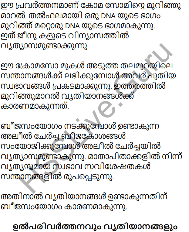 Kerala Syllabus 10th Standard Biology Solutions Chapter 6 Unravelling Genetic Mysteries in Malayalam 21