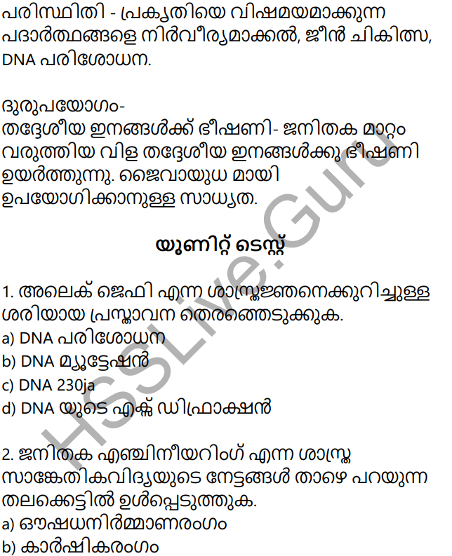 Kerala Syllabus 10th Standard Biology Solutions Chapter 7 Genetics for the Future in Malayalam 42