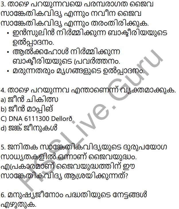 Kerala Syllabus 10th Standard Biology Solutions Chapter 7 Genetics for the Future in Malayalam 43