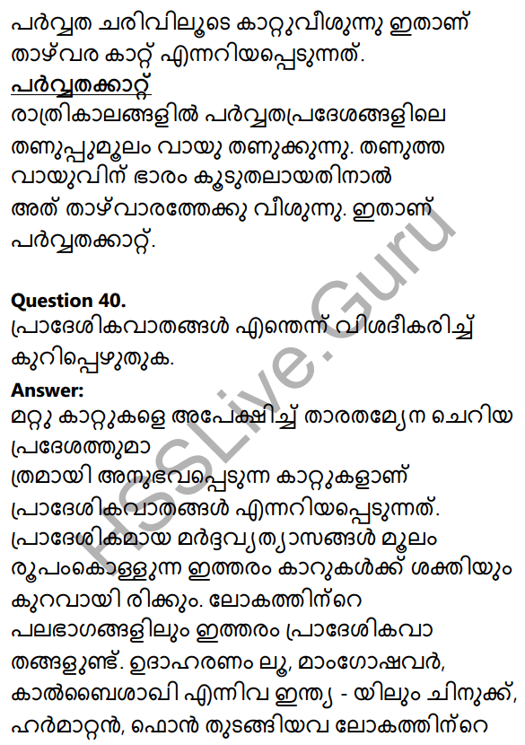 Kerala Syllabus 10th Standard Social Science Solutions Chapter 2 In search of the Source of Wind in Malayalam 28