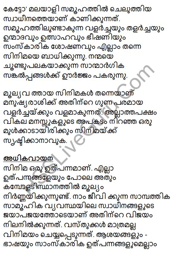 Cinemayum Samoohavum Kalavupoya Cyclum Summary 21
