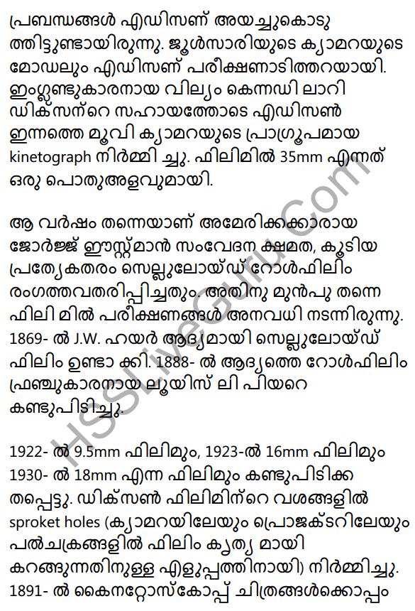 Cinemayum Samoohavum Kalavupoya Cyclum Summary 8