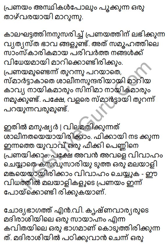 Plus One Malayalam Textbook Answers Unit 1 Chapter 1 Sandarsanam 37