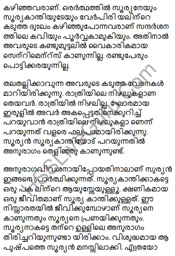 Plus One Malayalam Textbook Answers Unit 1 Chapter 1 Sandarsanam 47