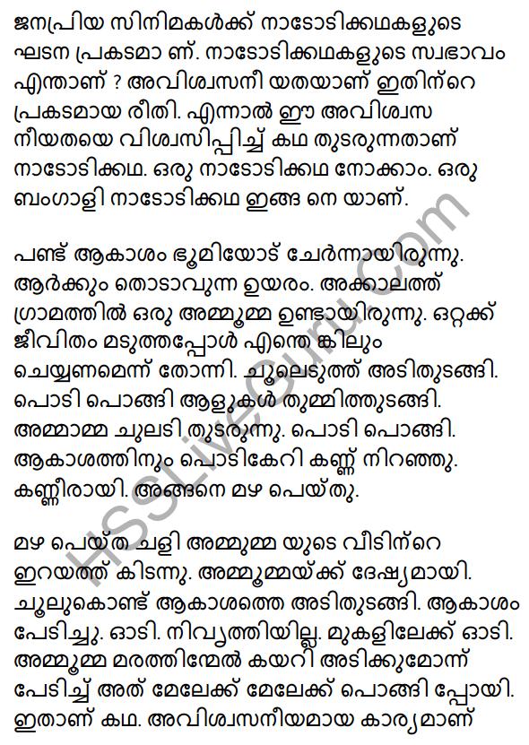 Plus One Malayalam Textbook Answers Unit 2 Chapter 2 Cinemayum Samoohavum Kalavupoya Cyclum 30