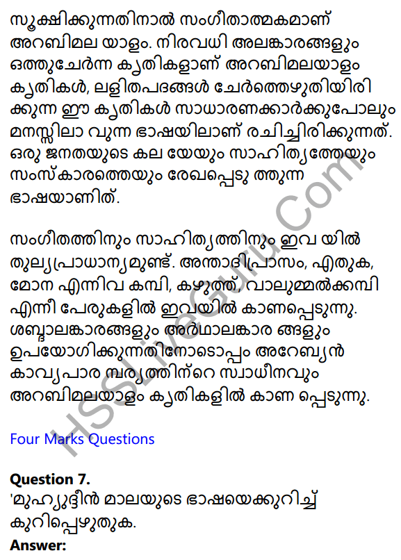 Plus One Malayalam Textbook Answers Unit 4 Chapter 3 Muhyadheen Mala 12