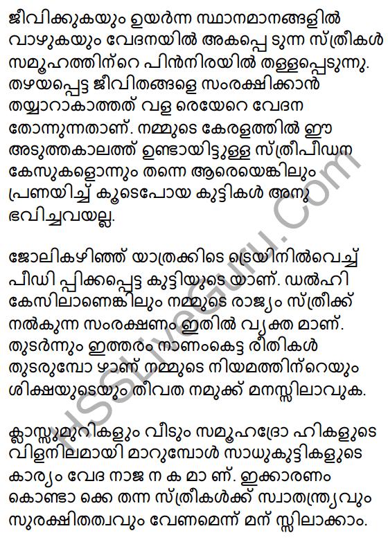 Plus One Malayalam Textbook Answers Unit 4 Chapter 5 Samkramanam 4