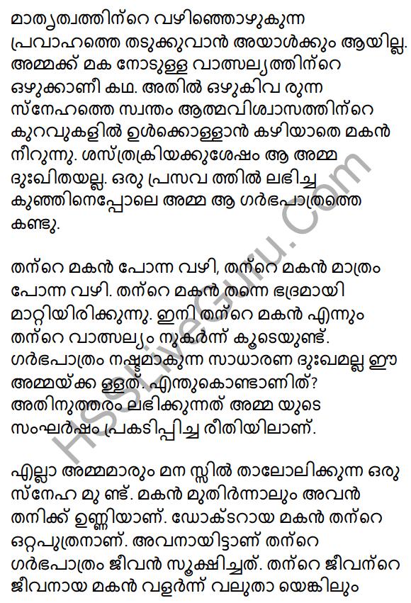 Plus One Malayalam Textbook Answers Unit 4 Chapter 6 Shasthrakriya 52