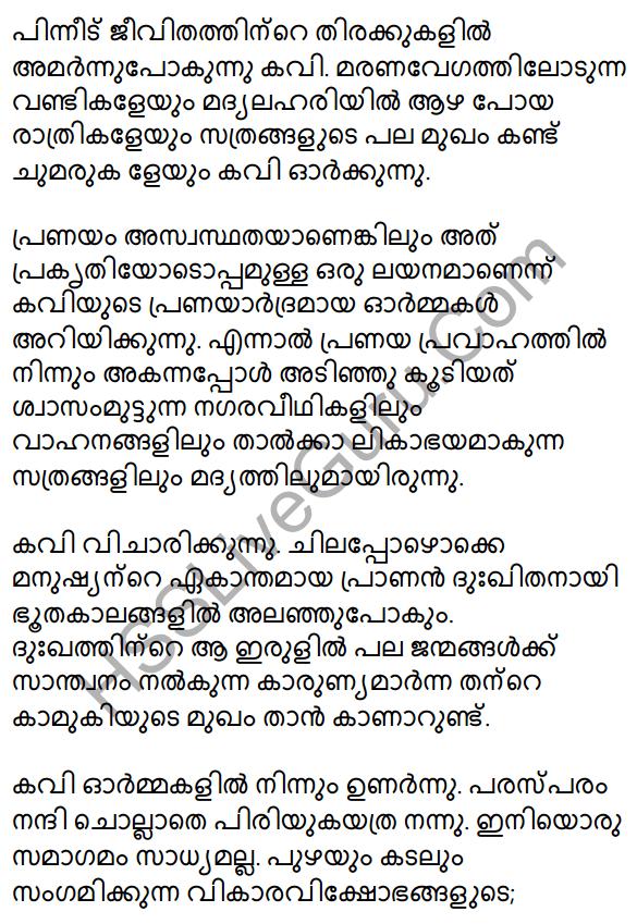 Sandarsanam Summary 10
