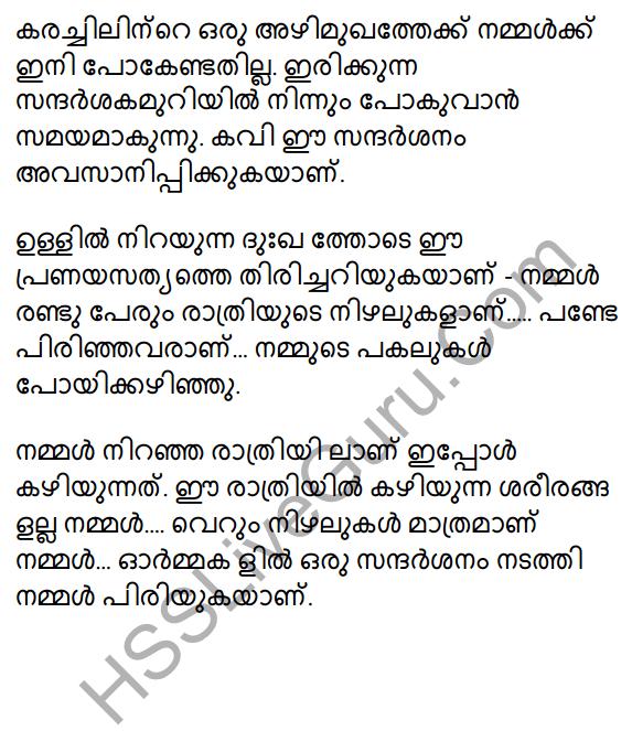 Sandarsanam Summary 11