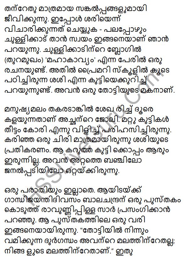 Sandarsanam Summary 7