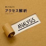 【サイト運営】GoogleAnalyticsは難しい!という方へ。超簡単なアクセス解析ツールをご紹介!