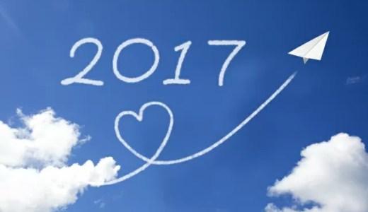 2017年 今年のできごとを振り返ってみませんか?