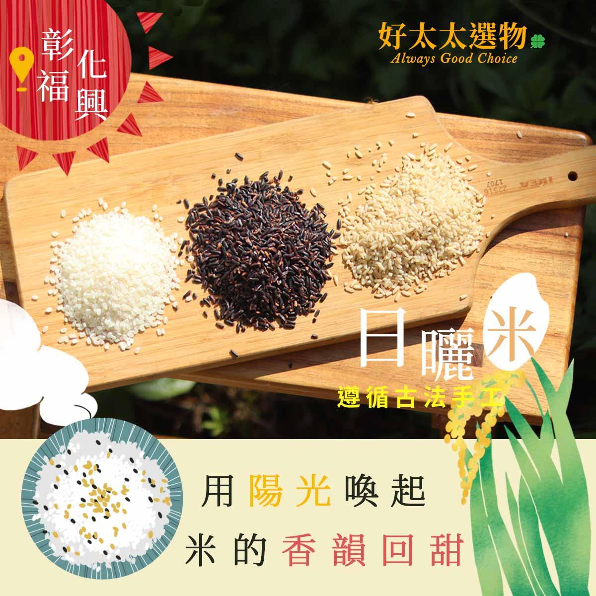 【福興高照】 傳統古法日曬米,用陽光喚起,米的香韻回甜。