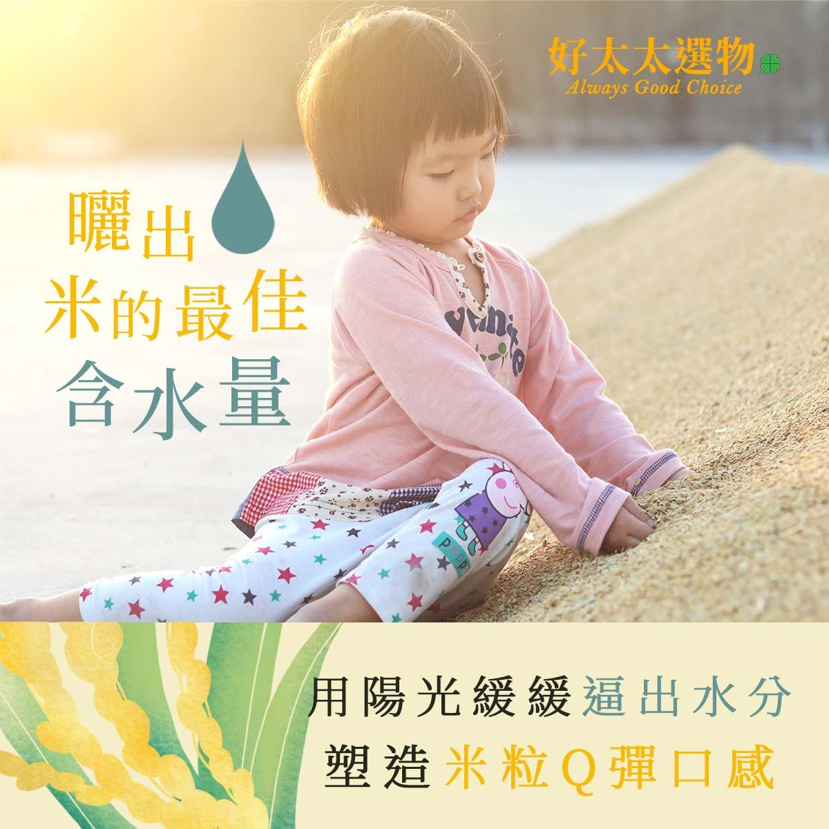 太陽是萬物之父,好吃的東西都是日曬的,日曬麵、日曬蒜頭……,當然米也不例外,逼出多餘的水份,注入熟悉的太陽味。