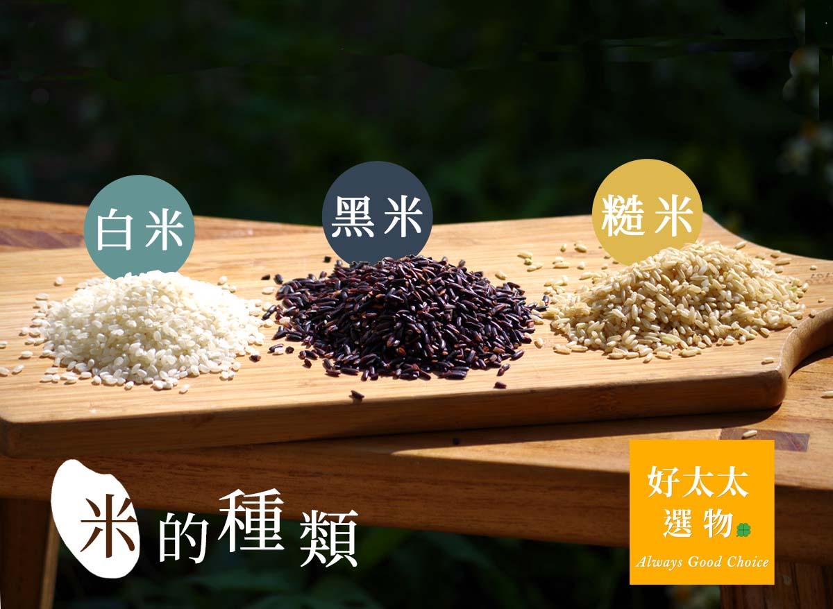 彰化福興的日曬米達人 阿凱,提供5款白米、1款黑米與1款白米,在好太太選物平台上與一樣喜歡日曬米的朋友一起分享。