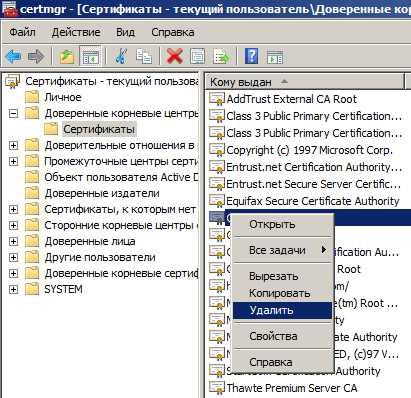 Как удалить сертификат ЭЦП с компьютера  | АИСТ Такском